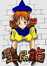 Kabe Shiri Hime (Dragon Quest Iv) [Tengen Teikoku][ENG]