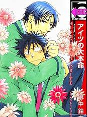 Aitsu No Daihonmei Vol.1