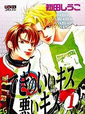 Deki No Ii Kiss Warui Kiss Vol.1
