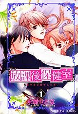 Houkago Hokenshitsu Vol.1