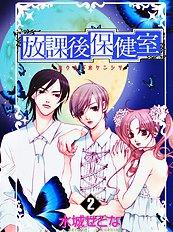 Houkago Hokenshitsu Vol.2