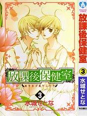 Houkago Hokenshitsu Vol.3