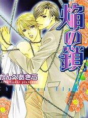 Kooru Shakunetsu Vol.2