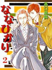 Nanahikari Vol.2