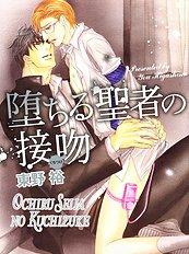 Ochiru Seija No Seppun