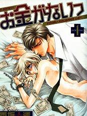 Okane Ga Nai Vol.1
