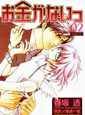 Okane Ga Nai Vol.2