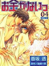 Okane Ga Nai Vol.4