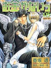 Okane Ga Nai Vol.5