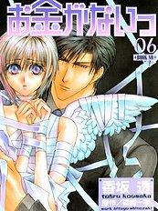 Okane Ga Nai Vol.6