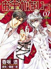Okane Ga Nai Vol.7